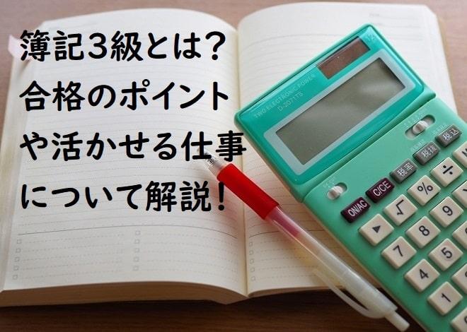 簿記検定3級とは?活かせる仕事や試験、合格のポイントについて紹介し ...